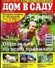 """Журнал для дачников """"Дом в саду"""""""