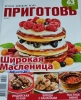 """Журнал для кулинаров """"Самая mini. Приготовь"""""""