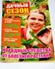 """Журнал для садоводов """"Дачный сезон"""""""