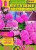 """Журнал для садоводов """"Цветущие кустарники"""""""