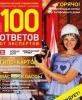 """Журнал для строителей и дизайнеров """"100 ответов от экспертов"""""""
