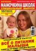 """Журнал """"Мамочкина школа"""""""
