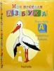 """Детский журнал """"Моя веселая азбука"""""""