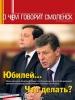 """Журнал """"О чем говорит Смоленск"""""""