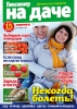 "Журнал ""Пенсионер на даче"" изд. ""Пресс-курьер"""