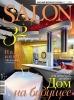 """Журнал """"Salon-interior"""""""