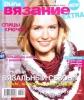 Журнал Вязание Extra Diana