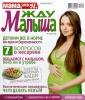 Журнал «Жду малыша»