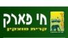 Зоопарк Хай-парк (Кирьят-Моцкин, Израиль)
