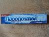 "Зубная паста ""Свобода"" Пародонтол сенситив"