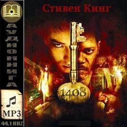 "Аудиокнига ""1408"", Стивен Кинг"