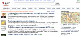Агрегатор новостей Яндекс.Новости news.yandex.ru