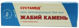 """Активирующий гель для ног Сустамед """"Жабий камень"""" с глюкозамином"""