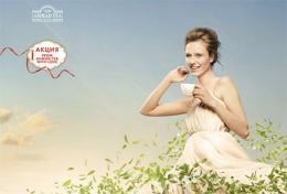 Акция Ahmad Tea: «From Ahmad Tea with Love»