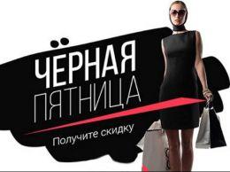 "Распродажа ""Черная пятница"" (Black Friday)"