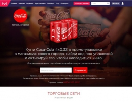 Акция Coca-Cola & IVI: «Насладись кино дома с Coca-Cola!»