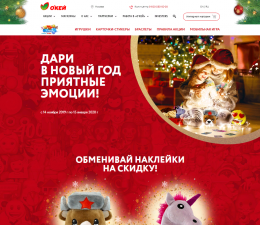 """Акция """"Дари в новый год приятные эмоции!"""" сети гипермаркетов """"О'кей"""""""