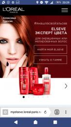 "Акция L'Oréal Paris: ""Найди свой Elseve"""