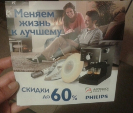"Акция универсама Авоська ""Скидки до 60% на продукцию Philips"""