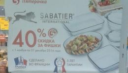 """Акция магазина Пятёрочка """"40% скидка за фишки на жаропрочную посуды Lion Sabatier International"""""""