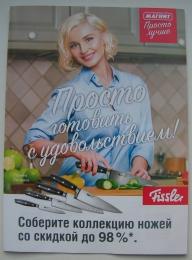 Акция магазинов Магнит «Просто лучше. Просто готовить с удовольствием!»