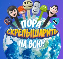 "Акция магазинов Магнит ""Скрепыши 3"""