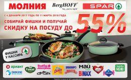 Акция магазинов Молния и Spar «Собирай фишки и получай скидку на посуду до 55%»