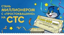 Акция Простоквашино «Гарантируем подарки каждому и возможность получить 1 000 000 рублей!»