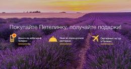 "Акция от Петелинки ""Петелинка приглашает в Прованс"""