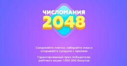 """Акция от Сбербанка """"Числомания: 2048"""""""