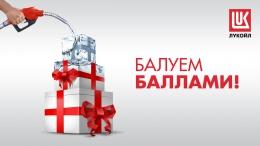 Акция сети АЗС Лукойл «Балуем баллами!»