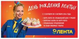 """Акция сети гипермаркетов Лента """"День рождения Ленты"""""""