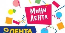 """Акция сети гипермаркетов Лента """"МиниЛента"""""""