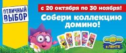 """Акция сети гипермаркетов Лента """"Смешарики в Ленте"""""""