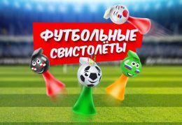 Акция сети магазинов Окей Футбольные свистолёты