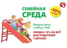 """Акция сети магазинов Пятерочка """"Семейная среда"""""""