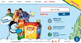 """Акция """"Стань Ближе"""" от Pepsi"""