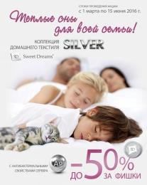 Акция супермаркета «Седьмой континент» и гипермаркета «Наш» «Теплые сны для всей семьи»