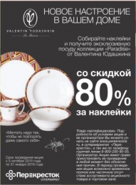 """Акция супермаркетов Перекрёсток  """"Новое настроение в вашем доме"""""""