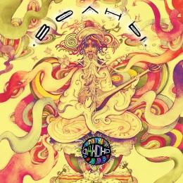 Музыкальный альбом ОдноНо - Волны (2013)