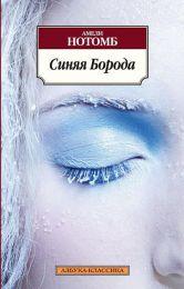 """Книга """"Синяя Борода"""" Амели Нотомб"""