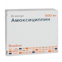 """Антибиотик """"Амоксициллин"""""""