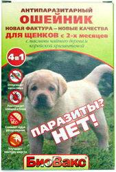 Антипаразитарный ошейник БиоВакс для щенков с двух месяцев