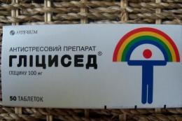 "Антистрессовый препарат таблетки ""Глицисед"""