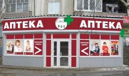 """Сеть аптек """"9-1-1"""" (Харьков)"""
