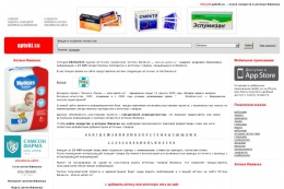 Сайт apteki.su