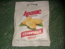 Арахис соленый «Станичные орехи»