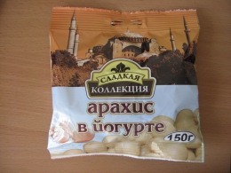 """Арахис в йогурте """"Сладкая коллекция"""""""
