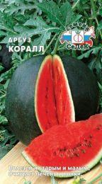 """Семена арбуза """"Коралл"""" СеДеК"""