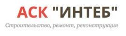 """Архитектурно-строительная компания АСК """"Интеб"""" (Москва, ул. Одесская, д. 3)"""